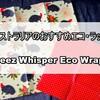 【オーストラリアのエコ・ラップ♡Beez Whisper Eco Wrap】オーストラリア柄が可愛すぎる!クリスマス柄を購入♡繰り返し使えるエコ・ラップを購入後についても紹介