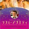 「カフェ・ソサエテイ」(2016)