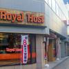 ロイヤルホスト Royal Host 馬車道店