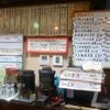朝の6時から飲める店で、今日は、新さんま塩焼き定食を注文した。川崎「島田屋」