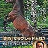 【一口馬主】シルク2017年産1歳募集馬、馬体写真&動画公開!!!