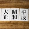 新元号発表者は平成に続いて内閣官房長官に!昭和は誰だったの?