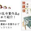 【第31回~第64回】『江戸川乱歩賞受賞作』をまとめて紹介!【最新の受賞作品までリストアップ!】