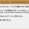 VMware Workstation 14 Player が出たけど Core 2 Quad では起動できんかった... orz
