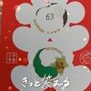 新1円切手はシールタイプです