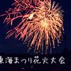 【穴場スポット】ゆったり楽しめる理想の祭り!東海まつり花火大会まとめ【アクセス】