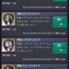 英雄アンロックアイテム入手!!!