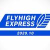 『フェノトピア』『秋田・男鹿ミステリー案内 凍える銀鈴花』など新作情報が満載ッ!『Flyhigh Express 2020.10』が公開!