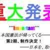 「だれでも自由に改憲できる日本国憲法」改憲の歴史