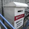 相生駅の白ポスト