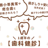 【1歳半の歯科健診】上唇小帯異常や癒合歯と診断されたら?歯ぎしりや受け口は大丈夫?歯ブラシの選び方も!