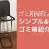 【正直レビュー】山崎実業のルーチェを導入したら ゴミ箱掃除から解放された! シンプルで機能的