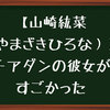 【山崎紘菜(やまざきひろな)】チアダンの彼女がすごかったんだ。