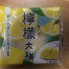 レモン餡が程よいバランスで普通に美味しい。(2017-110)