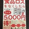本のご紹介『「食品ロス」をなくしたら1か月5,000円の得!』 著・井出留美