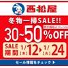 【2017年版】西松屋で冬服も最終処分価格の底値99円セールを追っかけた!