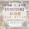小物収納ケースを片付け☆(計画 61日目)風邪薬やバンソーコーなど。