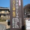 群馬の草津温泉→長野の碓氷峠に行ってきた 3