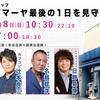 レベルファイブ日野晃博さん降臨! あのゲームショップ「ゲームズマーヤ」閉店当日にイベント実施&ニコ生決定!
