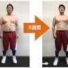 20kg痩せた男性のダイエット方法『31歳男性が−21kgに成功し記録』