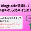 BlogHacks受講から10記事書いたら何が変わったのか?測定してみた