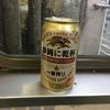 『静岡に乾杯。』