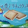 ハイレベルな北海道のお土産「ふらの雪どけチョコクッキー」
