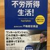 horishin「ズボラでも絶対できる不労所得生活!」を読みました。7/10更新