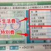 2018年特別費まとめ153万円