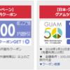 【先着110名】旅行代金が最大50%割引になるクーポン配布中!グアム2泊3日がコミコミ2万円台!!