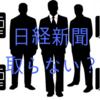 マイナビインターンシップEXPOで日経新聞の契約を強要された話