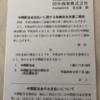 田中商事(7619)から中間配当金の案内が届きました。