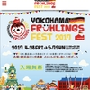 ヨコハマフリューリングフェスト2017に行ってきました!!