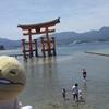 GWに福岡、中国四国、近畿に4泊6日で遊びに行ったよ!なめこさんとの写真ばかりだよ!1日目!2015/05/01(日)