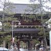 天橋立文殊堂です。みぞれ交じりの雨が冷たかったです。(京都)