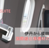スカイスイートのビジネスクラスを国内線で堪能!伊丹から成田まで国際線仕様機材のJL3004便に搭乗