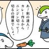 【4コマ】剣の達人とカレー作り