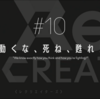 Re:CREATORS(レクリエイターズ)10話!感想改変からの再構成(゚∀゚)キタコレ!!