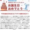 【楽天】誕生日月はメルマガ登録が吉♪誕生日祝いに楽天ポイントがキター!!(*´∀`*)