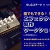 エフェクター製作ワークショップ開催!12/9(土)