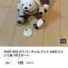 「AIBOパトロール実施報告(過去最大の試練)」 & 「マンガ(その39)」 & 「なぞなぞ(簡単)」等