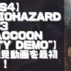 """【初見動画】PS4【BIOHAZARD RE:3 """"Raccoon City Demo""""】を遊んでみての感想!"""