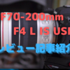 Canon「RF70-200mm F4 L IS USM」の詳細レビュー登場!〜EFの健闘が光るがRFカメラで使うなら,やはり…〜