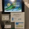 成田空港から関空行き春秋航空日本を利用する。