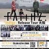 7/25 faithz 「indigo」リリースツアー大阪に行った。