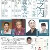 大阪◆7/28(土)◆島之内寄席 7月席