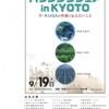 2018.9.19(水) KUGA ハウジングフェア in KYOTO