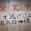 香川旅行⑦~香川旅行〆 和三盆と聞いて思うは眉のあの人~