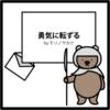 """モリノサカナ """"ボクへの手紙"""" #197勇気に転ずる"""