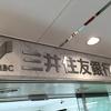 ●三井住友銀行の改革の本気度を評価、追加投資の予定